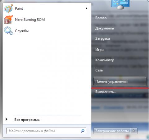 скачать русский языковой пакет для windows 7