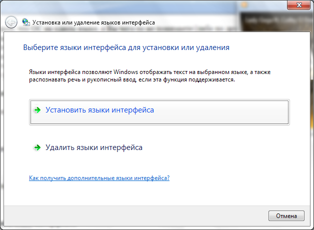 Скачать языковой Пакет для Windows 7