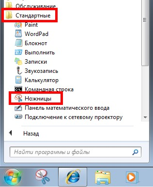 скачать программу ножницы для windows 7