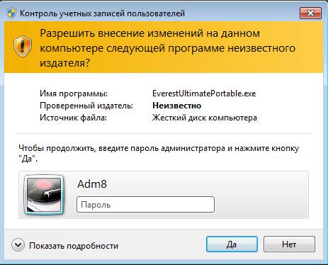пароль на установку программ Windows 7 - фото 7