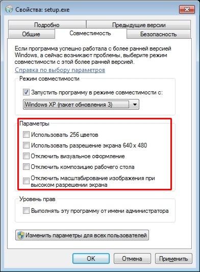 Режим совместимости Windows 7