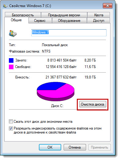 очистка диска с Windows 8 - фото 8