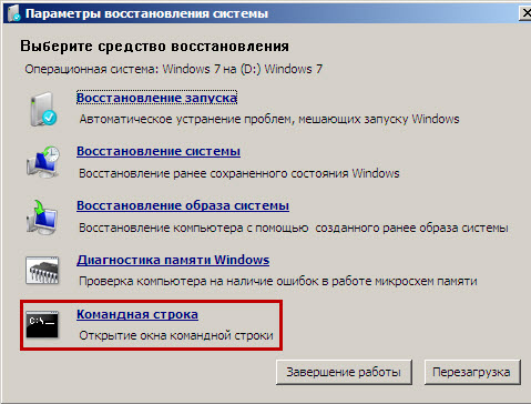 скачать программу для сброса пароля windows 8