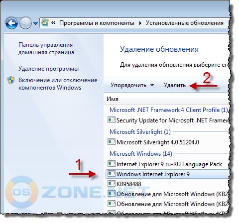 как переустановить интернет эксплорер на Windows 8 - фото 9