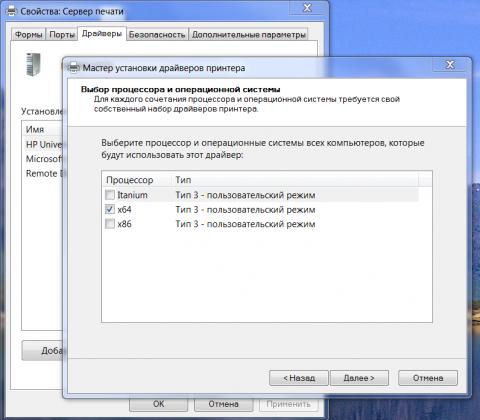 Windows Server 2008 Совместимость Драйверов