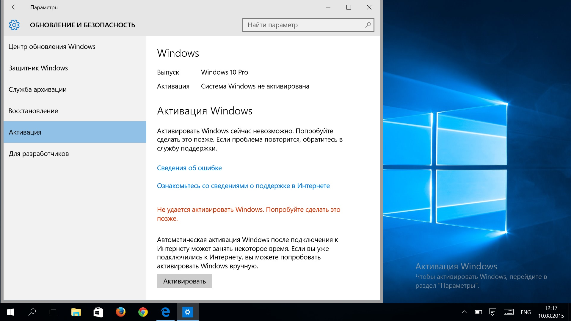 Как сделать активацию на windows 7