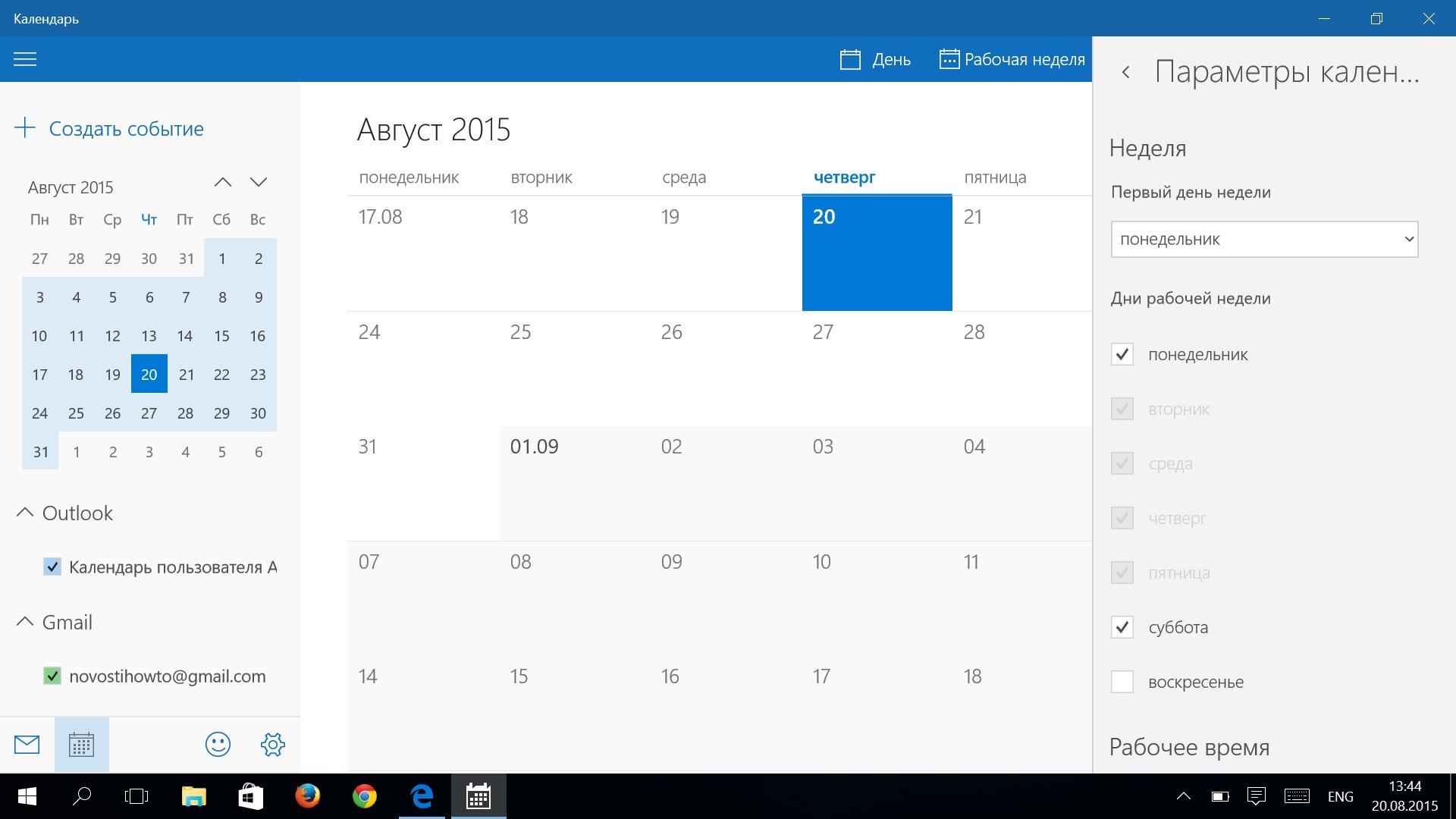 как добавить панель календаря на windows 10