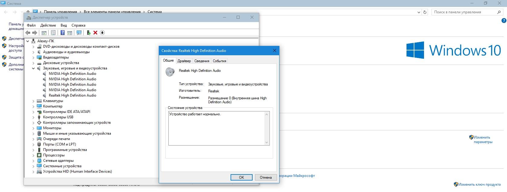 Универсальный аудио драйвер для windows 10 как исправить.