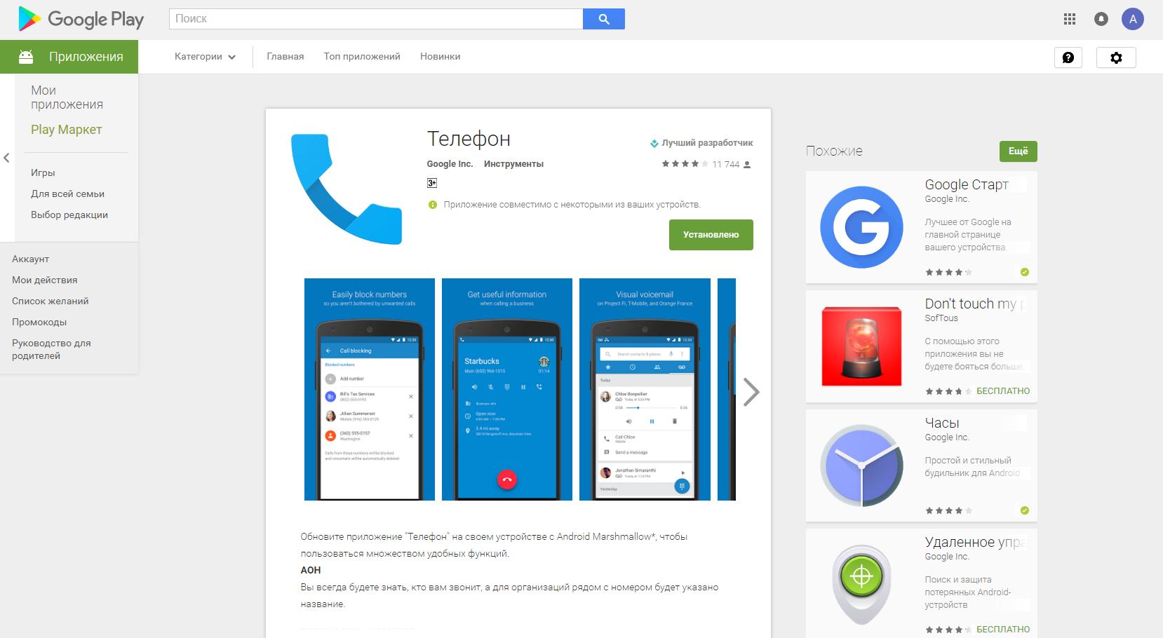 Приложение Google Phone на андроид обеспечено защитой отспама