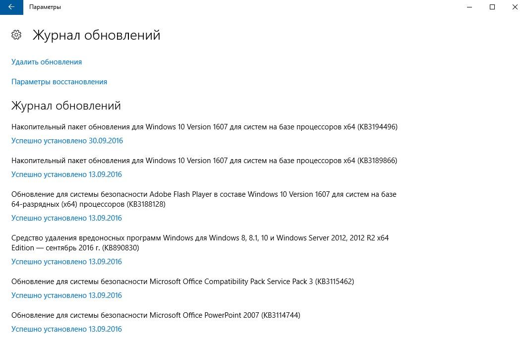 Microsoft выпустила кумулятивное обновление Windows 10 KB3194496