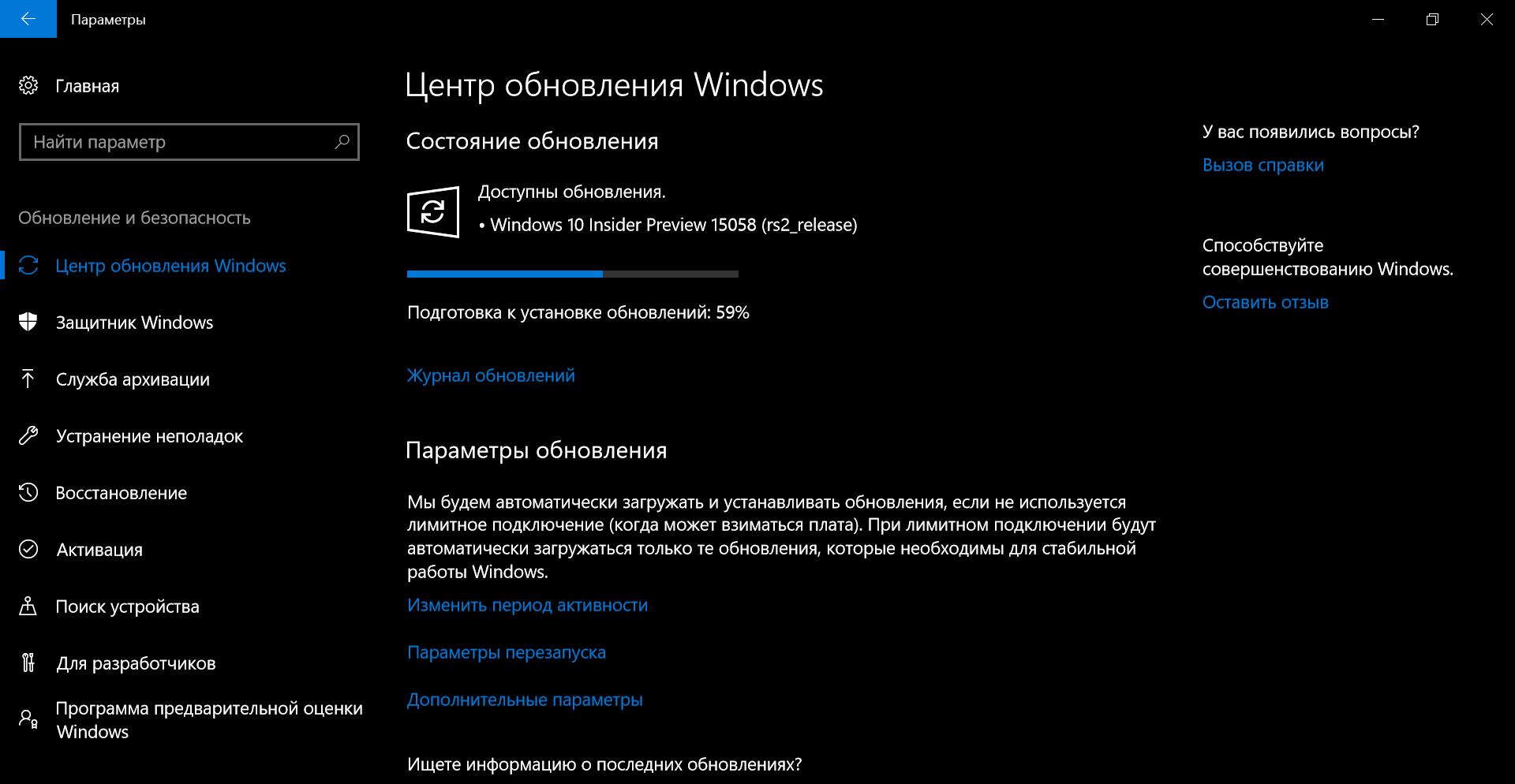 Крупное обновление Windows 10 было размещено доофициальной презентации