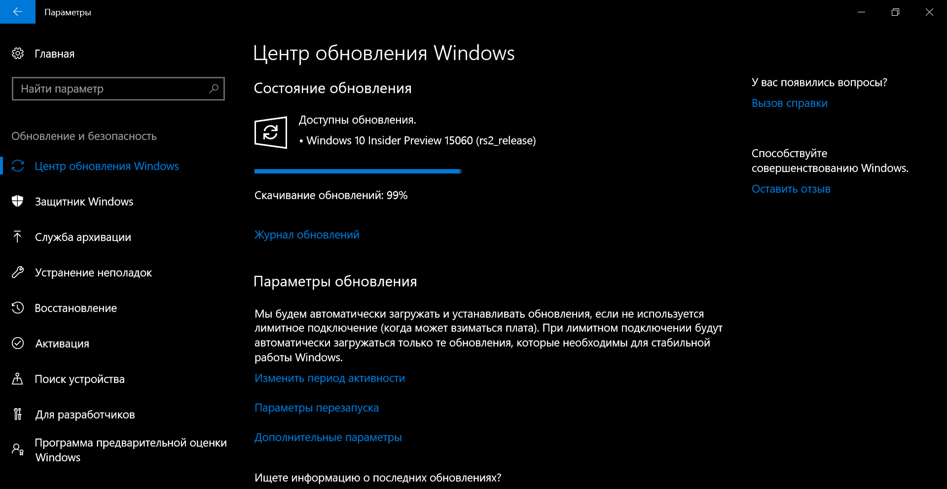 Дата релиза Windows 10 Creators Update