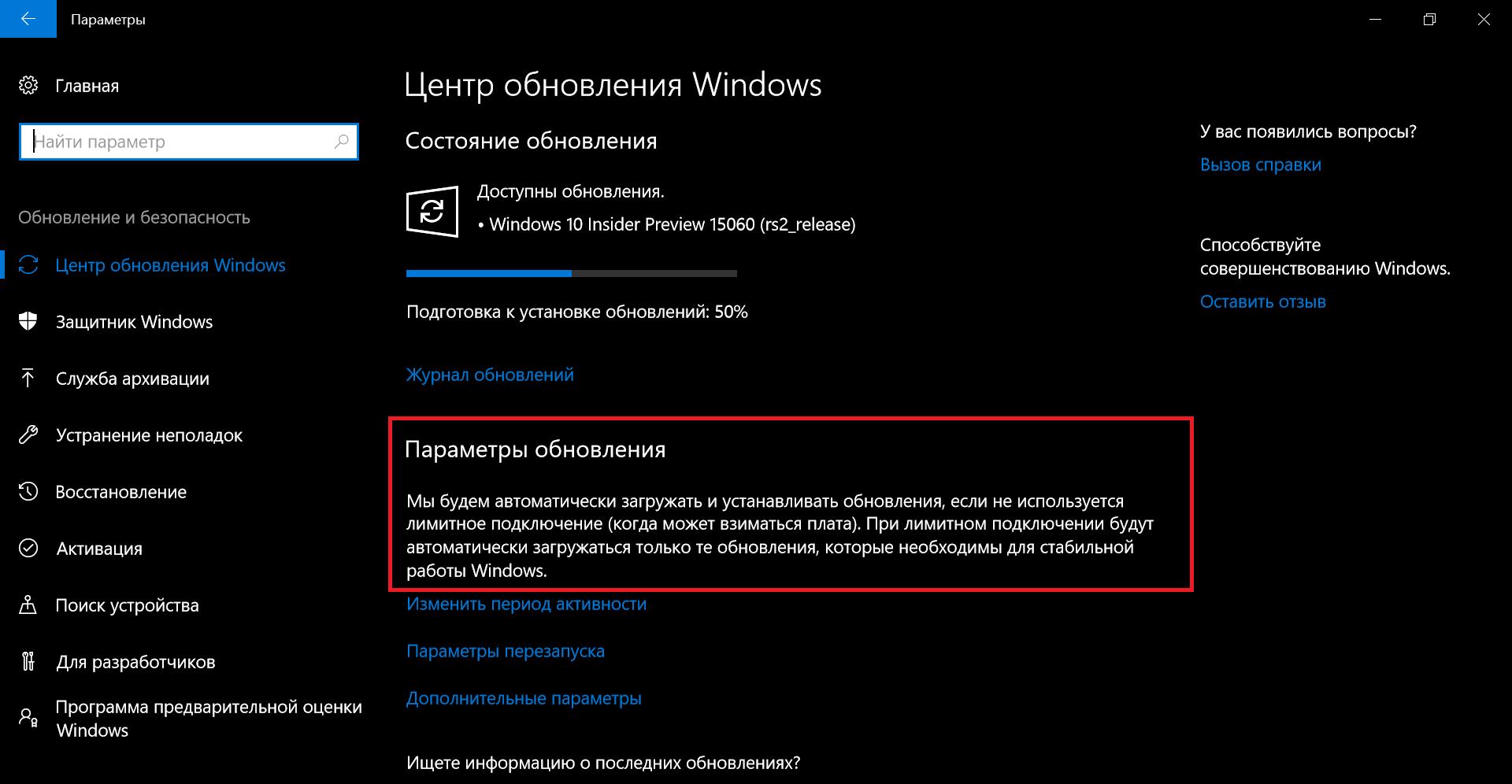 Windows 10 обновится даже при лимитированном интернете