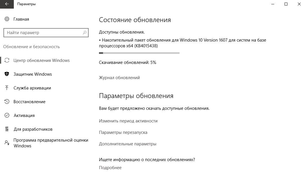 Windows 10 получила уже 3-е накопительное обновление запоследние 10 дней