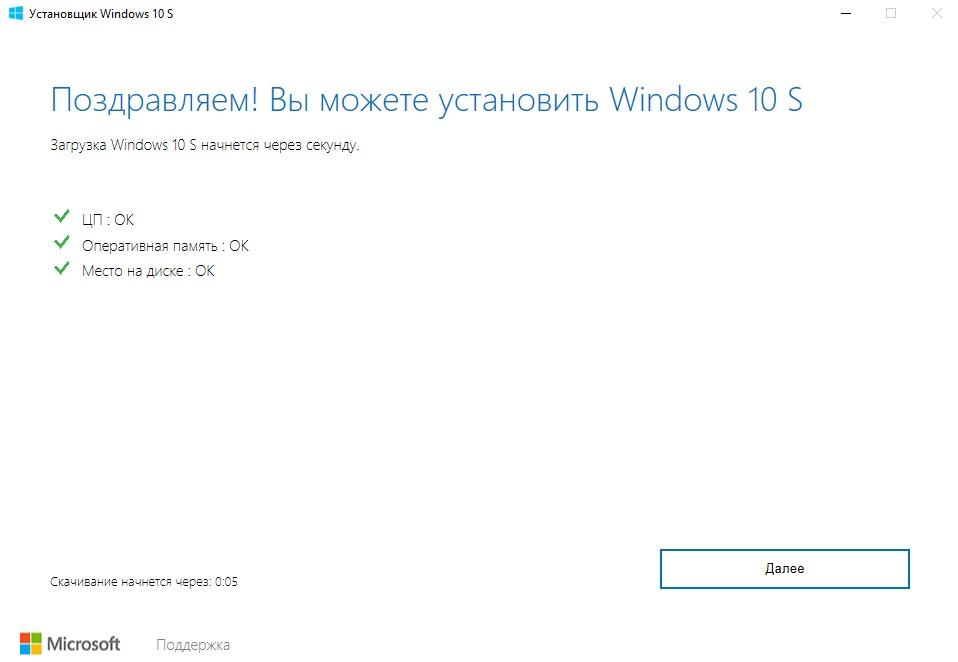установить магазин windows 10