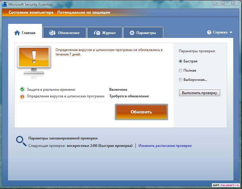 Microsoft Security Essentials обновления - фото 4