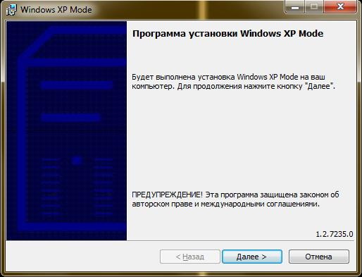 как запустить Windows Xp Mode - фото 6