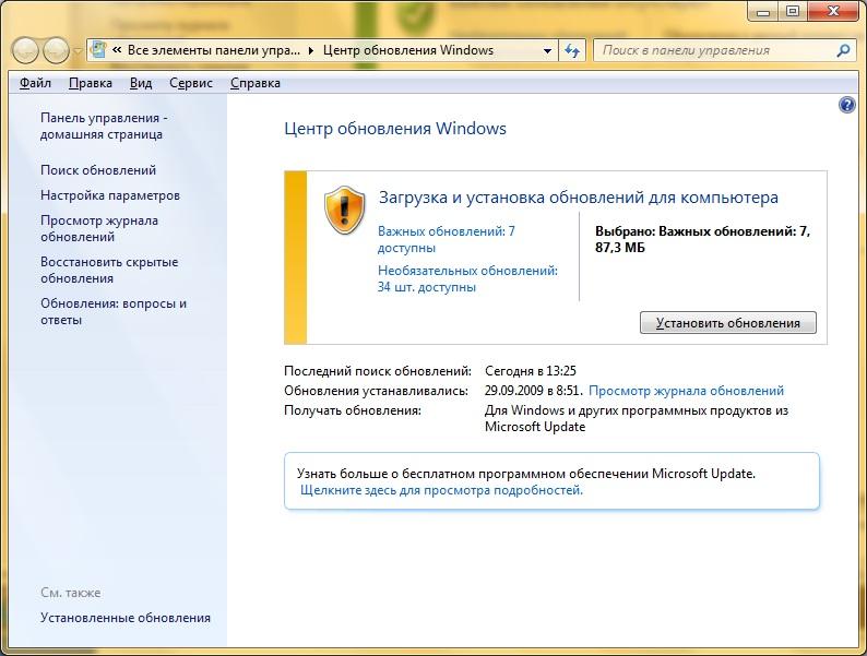 скачать программу для обновления windows 7