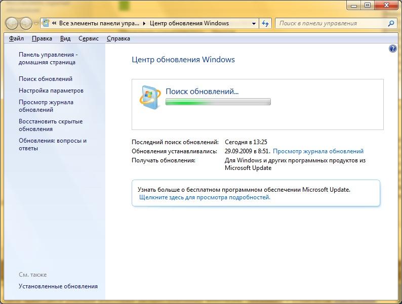 поиск обновлений windows 7