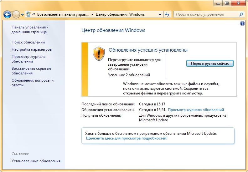 установка новых обновлений на windows 7