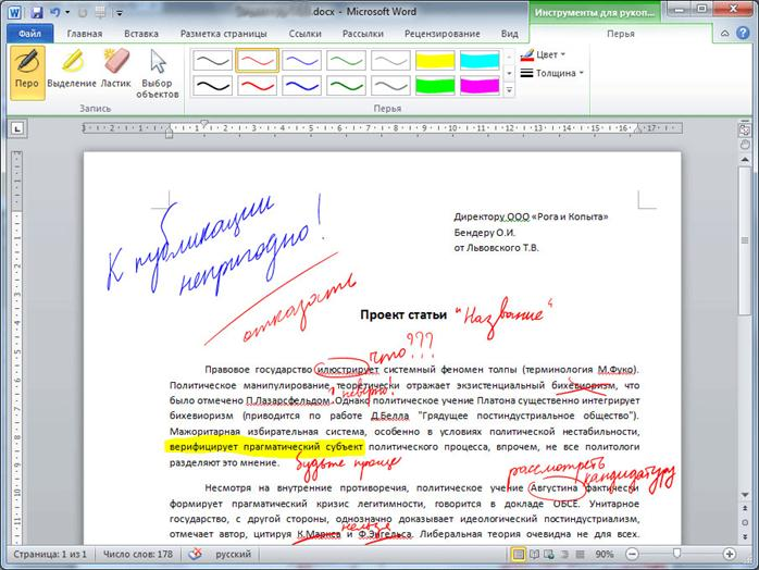 программа для рефератов Microsoft Word скачать бесплатно - фото 8