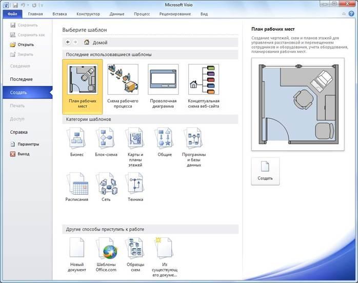 """MS Office.  15.03.2010. Введение """"Редактор диаграмм и блок-схем """" - так представляют данный программный продукт..."""