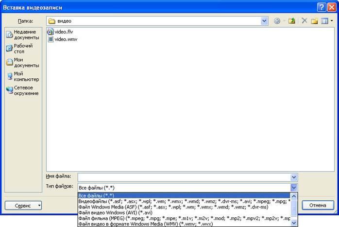 скачать программу презентация Microsoft Office Powerpoint 2010 - фото 11