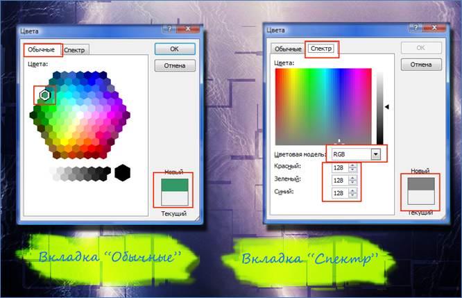 Как сделать фон цветным