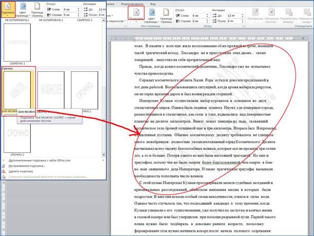 Как убрать иероглифы в ворде: Непонятные символы Как убрать? - Microsoft Office Word - Форум, reflex обувь каталог