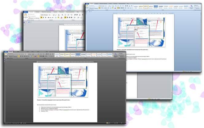 Три цветовые схемы Word 2010.