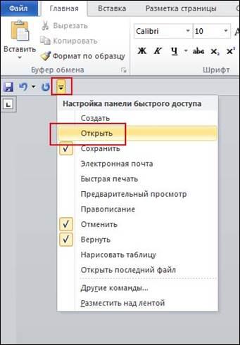 Скачать программу для открытия документов