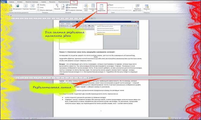 Как сделать два документа на одном экране