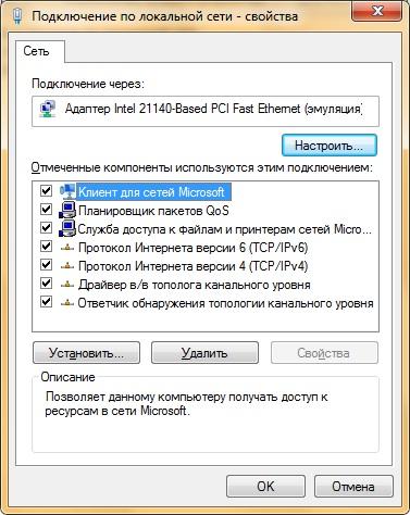 Драйвер сетевых подключений для windows 7
