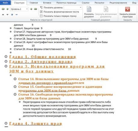 шрифт со знаком рубля в word