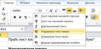 Хитрости Excel 2010, упрощающие работу с таблицами