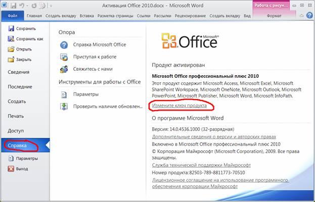Ключ К Microsoft Office - фото 11