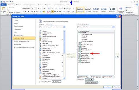 Стандартные блоки Microsoft Word 2010. Часть 2. Некоторые рецепты использования