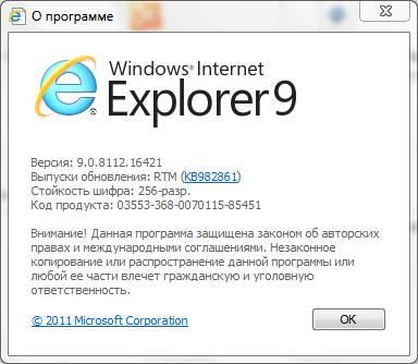 обновить браузер internet explorer до версии 9