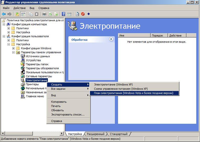 электропитания Windows 7