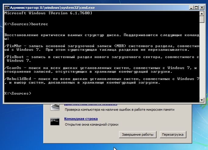 Windows 7. Утилита выведет справку по доступным ключам командной строки.