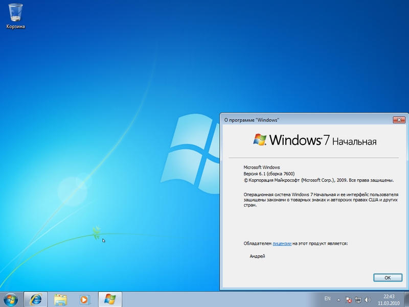 скачать программу для установки обоев на Windows 7 начальная - фото 7