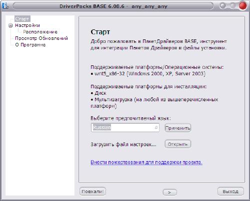 пакет драйверов для Windows Xp скачать бесплатно - фото 6