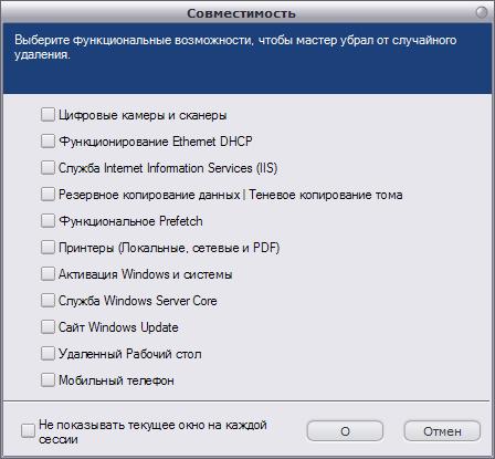 удаление компонентов знакомство с windows xp