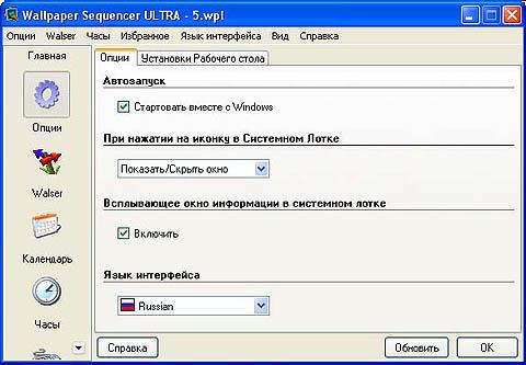 Программа Менят Обои Рабочего Стола Для Windows Vista