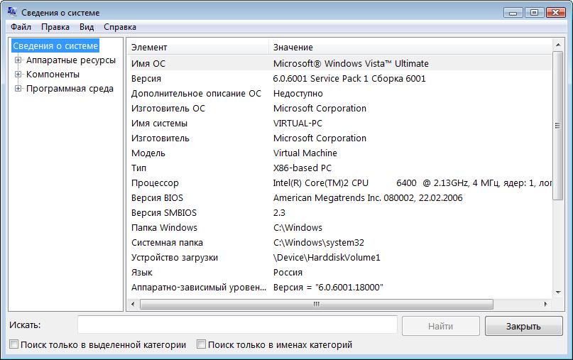 Программа для определения параметров компьютера скачать