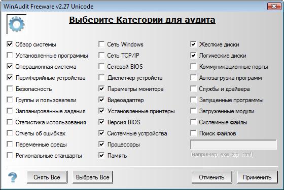 программа определения конфигурации компьютера - фото 7