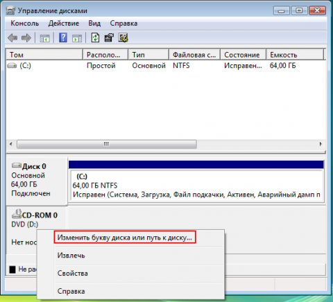управление дисками в Windows 8.1 - фото 3