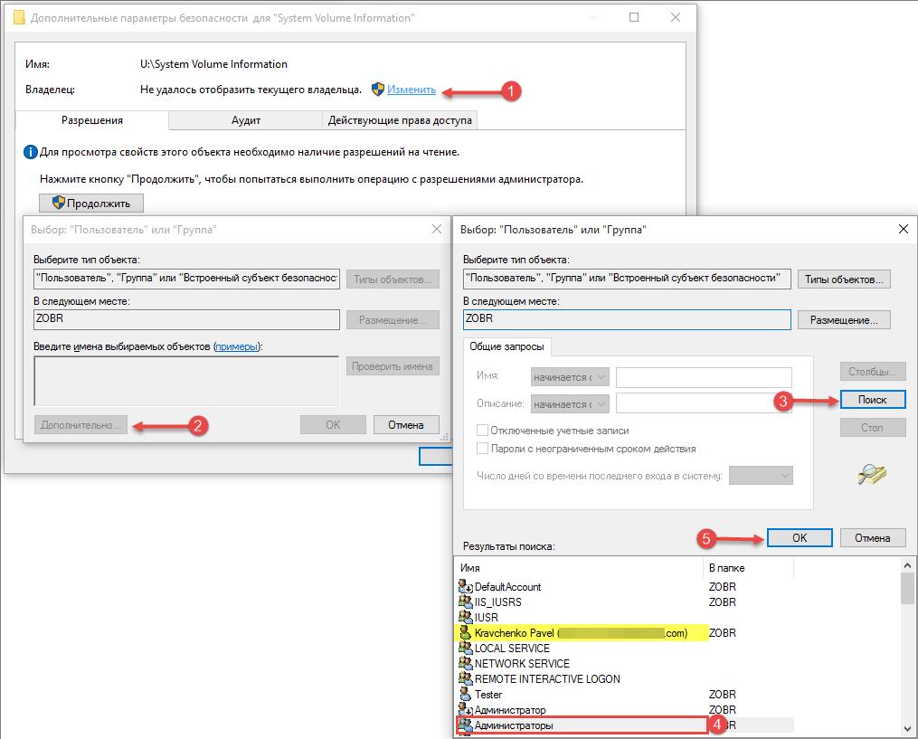 Как получить доступ к файлам, папкам, разделам реестра в Windows 10