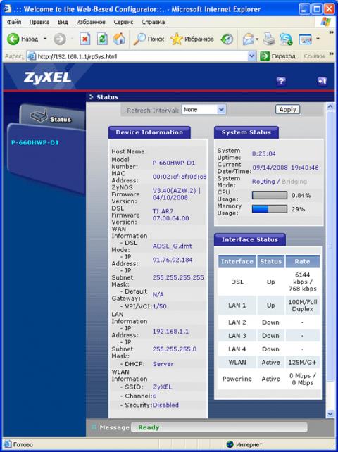 Zyxel p660 взлом пароля.