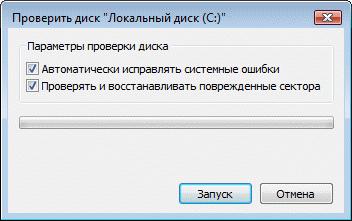 chkdsk02.png